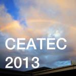 新UIを考える時に参考になる! CEATEC 2013で見た新技術3選