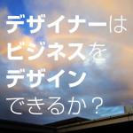 スマイルズ遠山正道氏とゲームクリエイター水口哲也氏の対談:「デザイナーはビジネスをデザインできるか?」が面白かった @CEATEC