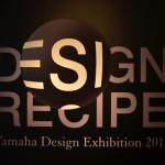 ヤマハのデザイン展『DESIGN RECIPE』がすごかった!カッコ良かった!@AXIS GALLERY