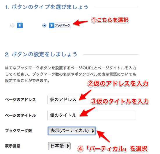 はてブボタン変更 step1 3 4