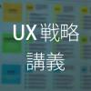 UX戦略講義