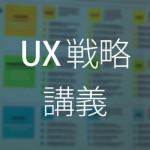 ソシオメディア篠原稔和氏の「UX戦略」講義が参考になった @ヤマケン展2014