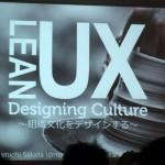 『Lean UX ー リーン思考によるユーザエクスペリエンス・デザイン』刊行記念セミナーレポート at GREE