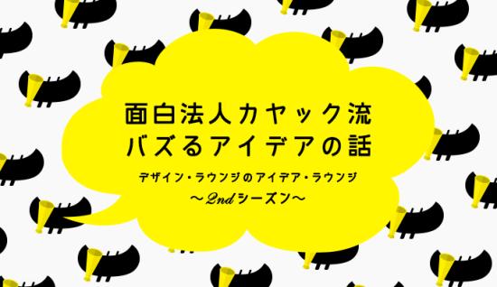 designLounge_n1