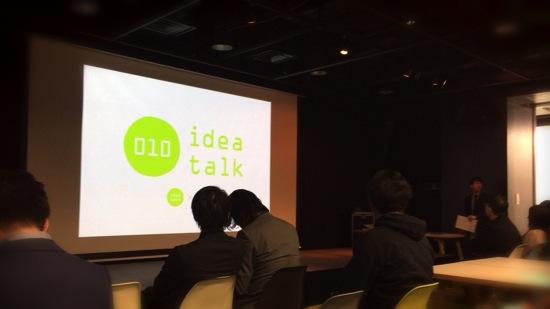 Idea talk 010