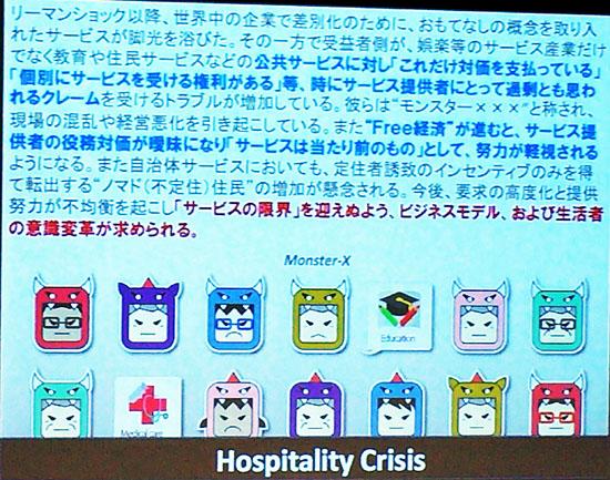 きざし Hospitality Crisis