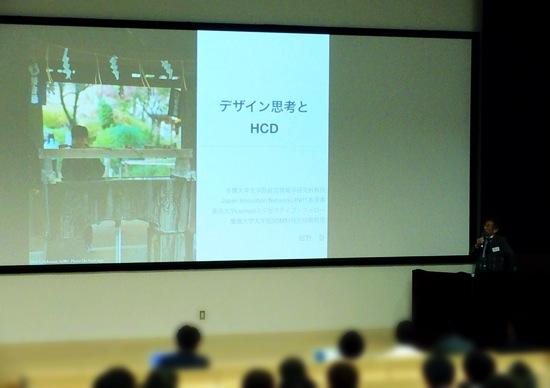 デザイン思考とHCD