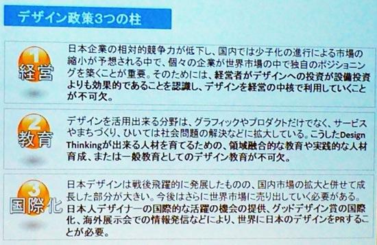 デザイン政策3つの柱