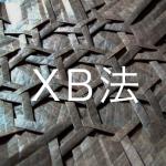 XB法(クロスビー法)に関する情報まとめ【更新版】