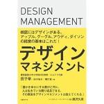 『デザインマネジメント』読書メモ:経営とデザインについて示唆に富んだ本。