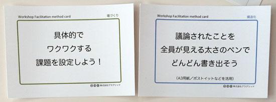 ミッションカード1