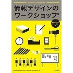 「ワークショップの実践」情報デザインフォーラム第15回 参加レポート