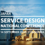Service Design Network Japan Conference 2014 参加メモ