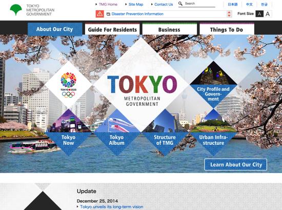 TOKYO English Renewal