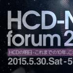 HCD-Net フォーラム2015 要約メモ 〜IoTから組織デザイン、UXDのキャリアパスまで〜