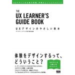『UXデザインのやさしい教本』を監修しました