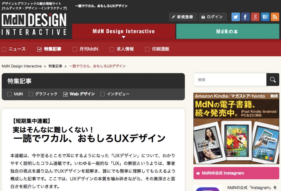 MdN 一読でワカル おもしろUXデザイン