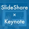 img_SlideShare_Keynote