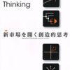 ZIBA濱口秀司氏が提唱する「3種類のプロトタイプ」の考え方が参考になった【追記あり】